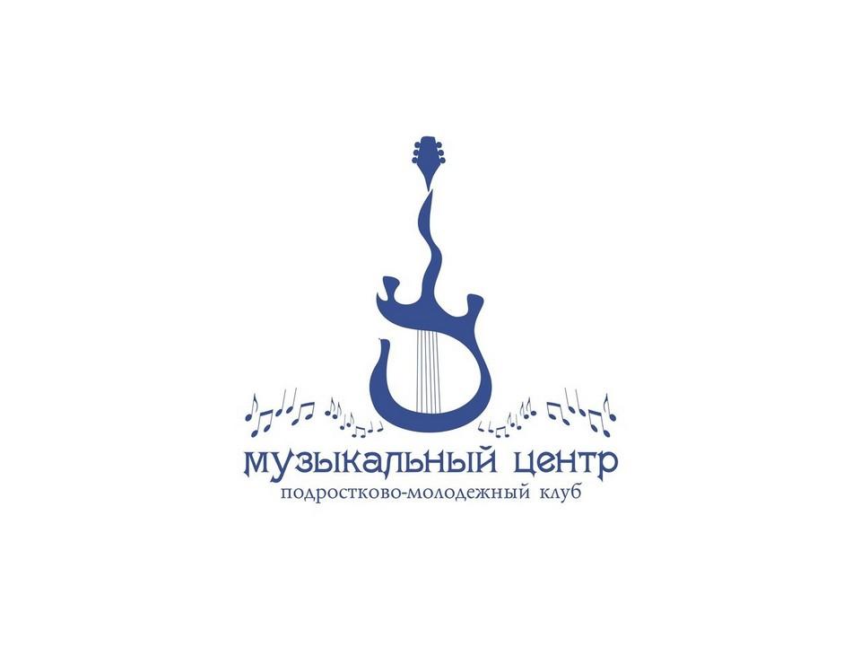 Подростково-молодежный клуб «Музыкальный центр»